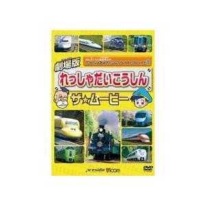 劇場版 れっしゃだいこうしんザ☆ムービー 【DVD】|vicom-store