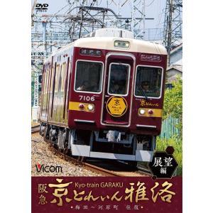 阪急 京とれいん 雅洛 展望編 DVD ビコムストア|vicom-store