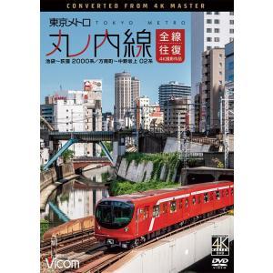東京メトロ 丸ノ内線全線往復 4K撮影作品 DVD ビコムストア