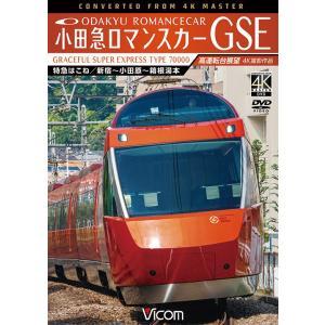 小田急ロマンスカーGSE 70000形 特急はこね 4K撮影作品 DVD  ビコムストア
