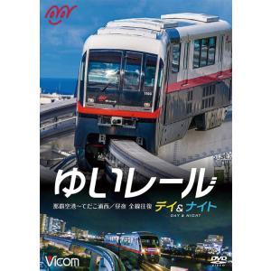 ゆいレール デイ&ナイト DVD ビコムストア|vicom-store