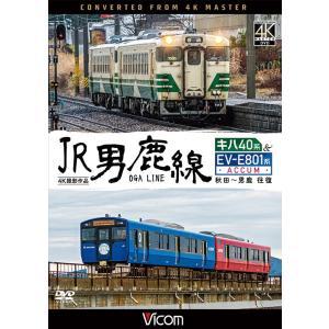 JR男鹿線 キハ40系&EV-E801系(ACCUM) 【4K撮影作品】 DVD ビコムストア|vicom-store