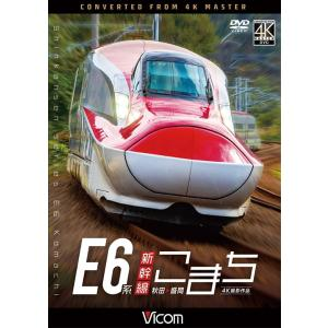 E6系新幹線こまち 秋田〜盛岡 4K撮影作品 DVD ビコムストア|vicom-store
