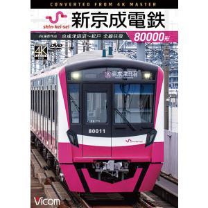 新京成電鉄80000形 4K撮影作品 DVD ビコムストア|vicom-store