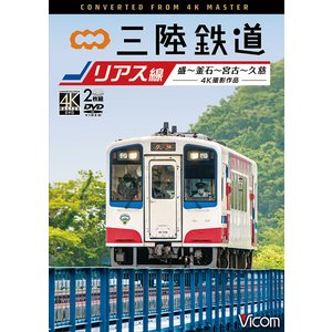 三陸鉄道 リアス線 4K撮影作品 DVD ビコムストア vicom-store