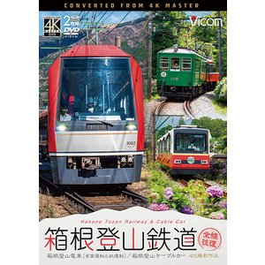箱根登山鉄道 全線往復 4K撮影作品 DVD ビコムストア vicom-store