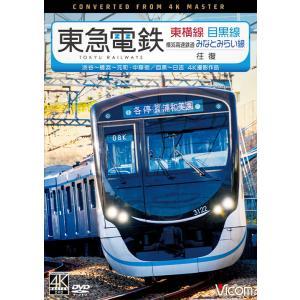 東急電鉄 東横線 横浜高速鉄道みなとみらい線・目黒線 往復 DVD ビコムストア vicom-store