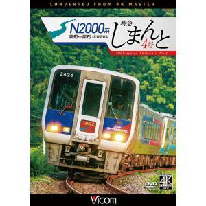 N2000系特急しまんと4号 高知〜高松 4K撮影作品 DVD ビコムストア vicom-store