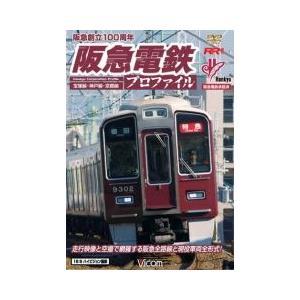 阪急電鉄プロファイル[DVD]|vicom-store