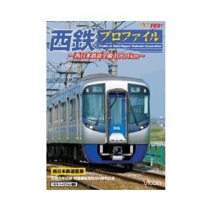 西鉄プロファイル 〜西日本鉄道全線106.1km〜[DVD]|vicom-store