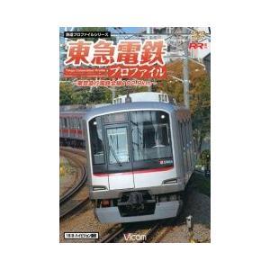 東急電鉄プロファイル 〜東京急行電鉄102.9km〜 [DVD]|vicom-store