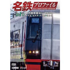 名鉄プロファイル 〜名古屋鉄道全線444.2km〜 第1章|vicom-store