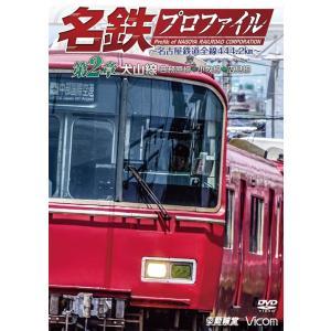 名鉄プロファイル 〜名古屋鉄道全線444.2km〜 第2章|vicom-store