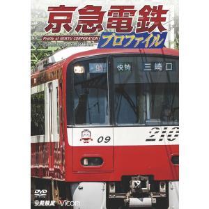 京急電鉄プロファイル 〜京浜急行電鉄全線87.0km〜|vicom-store