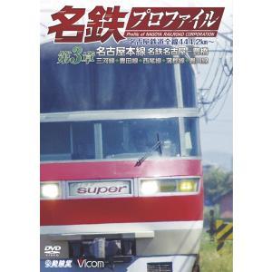 名鉄プロファイル 〜名古屋鉄道全線444.2km〜 第3章|vicom-store