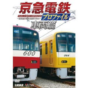 京急電鉄プロファイル〜車両篇〜 DVD ビコム|vicom-store