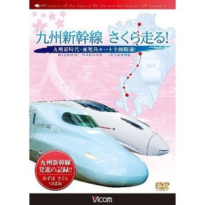 九州新幹線・さくら走る!〜九州新時代・鹿児島ルート全線開通!〜【DVD】|vicom-store