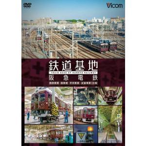 鉄道基地 阪急電鉄 DVD ビコムストア vicom-store
