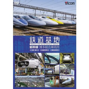 鉄道基地 新幹線 博多総合車両所 DVD ビコムストア vicom-store