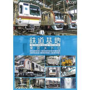 鉄道基地 東京メトロ[DVD] vicom-store