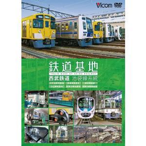 鉄道基地 西武鉄道 池袋線系統 DVD ビコムストア vicom-store