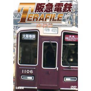 阪急電鉄テラファイル1 宝塚線 DVD ビコムストア vicom-store