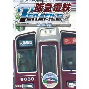 阪急電鉄テラファイル2 DVD ビコムストア vicom-store