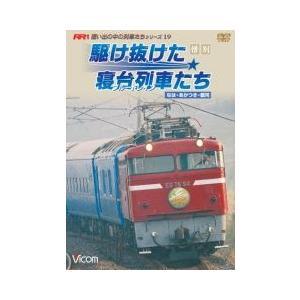 惜別 駆け抜けた寝台列車たち なは・あかつき・銀河 [DVD]|vicom-store