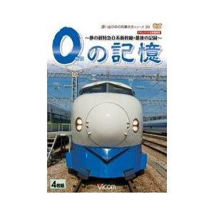 0の記憶 〜夢の超特急0系新幹線・最後の記録〜 [DVD]|vicom-store