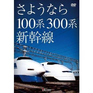 さようなら 100系 300系新幹線【DVD】|vicom-store