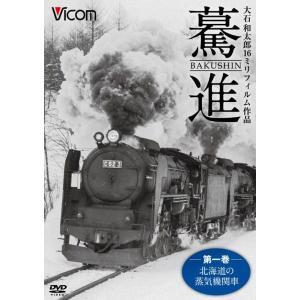 驀進 第一巻 北海道の蒸気機関車 DVD ビコムストア vicom-store