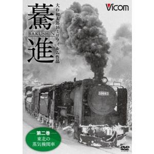 驀進 第二巻 東北の蒸気機関車 DVD ビコムストア vicom-store