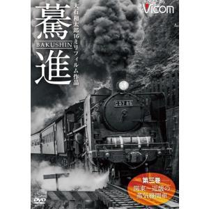 驀進 第三巻 関東〜近畿の蒸気機関車 DVD ビコムストア vicom-store