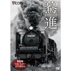 驀進 第四巻 中国・九州の蒸気機関車 DVD ビコムストア vicom-store