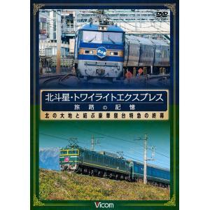 北斗星・トワイライトエクスプレス 旅路の記憶 DVD ビコム|vicom-store