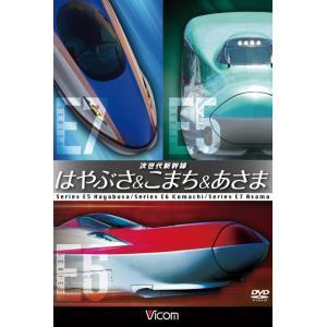 次世代新幹線 はやぶさ&こまち&あさま ビコムストア DVD|vicom-store