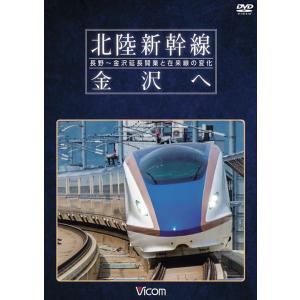 北陸新幹線 金沢へ DVD ビコムストア|vicom-store