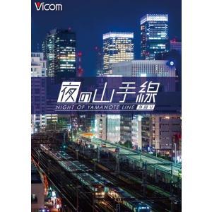 夜の山手線 DVD ビコムストア|vicom-store