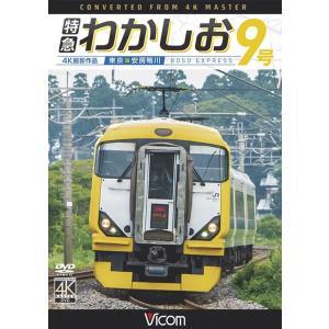 特急わかしお9号 DVD ビコムストア