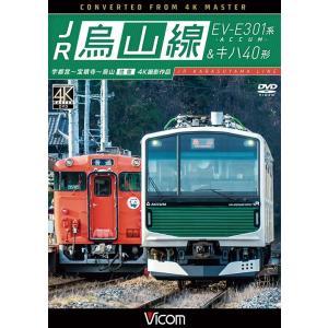 JR烏山線 EV-E301系(ACCUM)&キハ40形 DVD ビコムストア