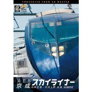 AE形 京成スカイライナー 4K撮影 DVD ビコムストア|vicom-store