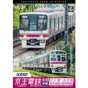 京王電鉄全線 前編 京王線・高尾線&競馬場線&動物園線 4K撮影 ビコムストア DVD