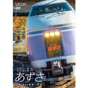 E351系 特急スーパーあずさ ビコムストア DVD|vicom-store