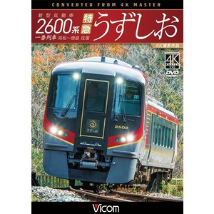 新型気動車2600系 特急うずしお 4K撮影作品  DVD ビコム