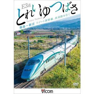 E3系 とれいゆ つばさ 福島〜新庄 DVD ビコムストア|vicom-store