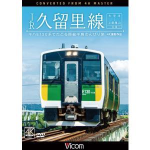 JR久留里線 木更津〜上総亀山往復 DVD ビコム