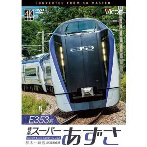 E353系 特急スーパーあずさ 4K撮影作品 DVD ビコム|vicom-store