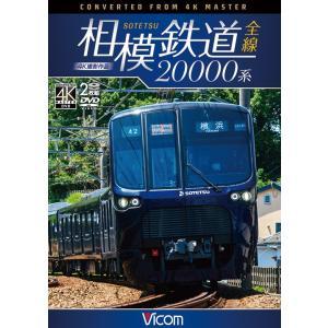 相模鉄道20000系 4K撮影作品 DVD ビコムストア