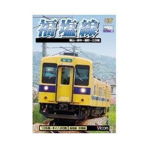 福塩線 [DVD]