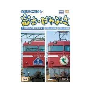 さらば九州ブルトレ 富士・はやぶさ 引退直前の運転室展望  DVD ビコム|vicom-store